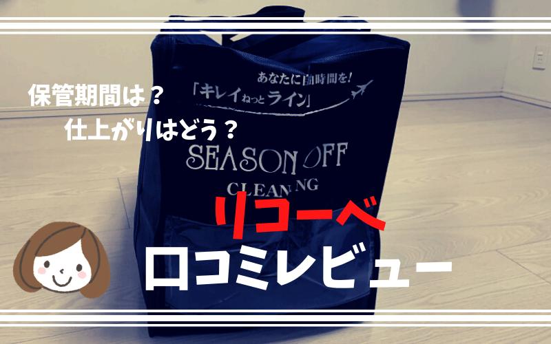 リコーベ口コミ評判料金キャンペーン情報