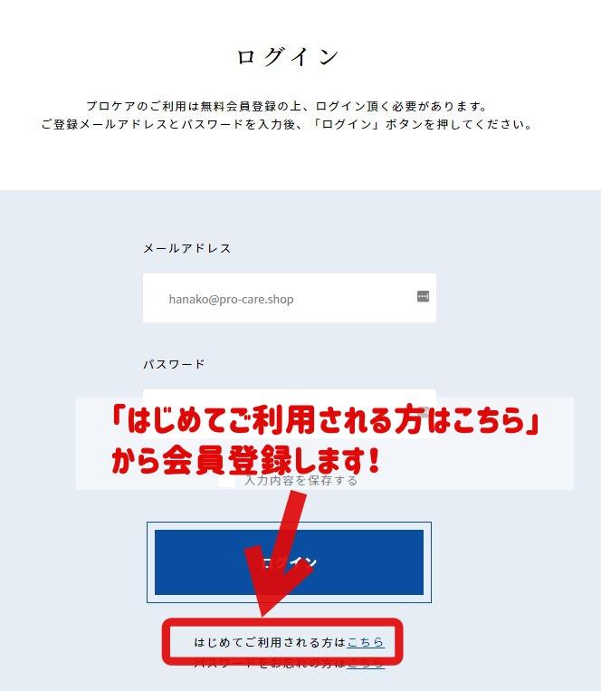 プロケア口コミログイン画面