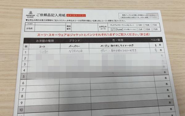 リネット保管依頼品記入用紙に記入