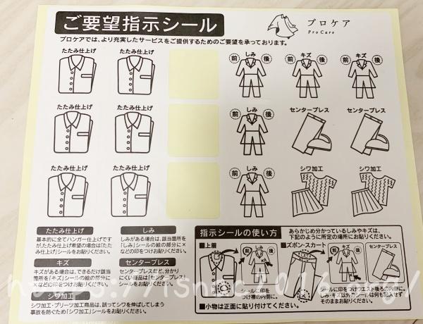 プロケア口コミ評判要望シール