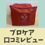 プロケア口コミ評判