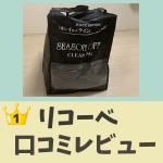 リコーベ口コミ評判
