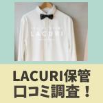 LACURI保管口コミ評判クーポン