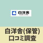 白洋舎保管口コミ評判